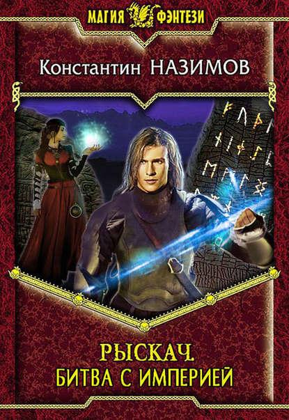 Обложка «Рыскач. Битва с империей»