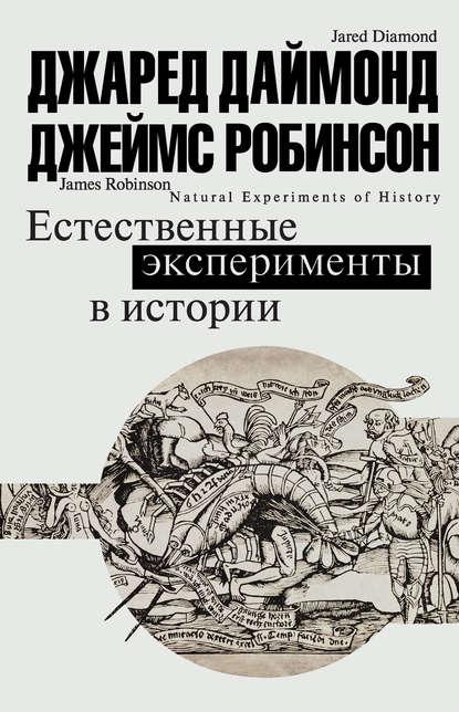 Обложка «Естественные эксперименты в истории»