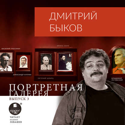 Обложка «Портретная галерея. Выпуск 3»