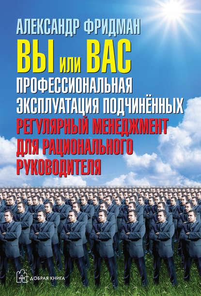 Обложка «Вы или вас: профессиональная эксплуатация подчиненных. Регулярный менеджмент для рационального руководителя»