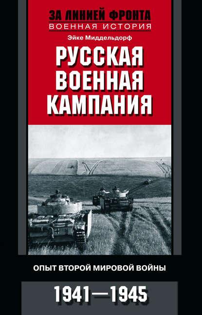 Обложка «Русская военная кампания. Опыт Второй мировой войны. 1941–1945»