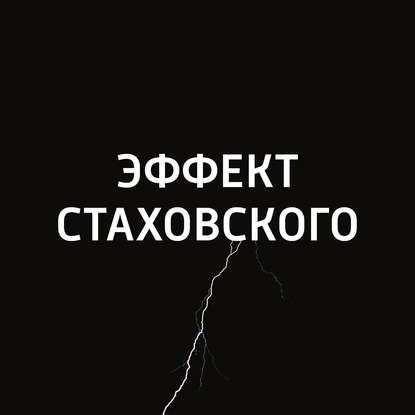 Обложка «Эффект Мпембы»