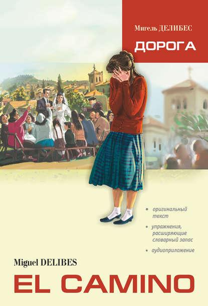 Обложка «El Camino / Дорога. Книга для чтения на испанском языке»