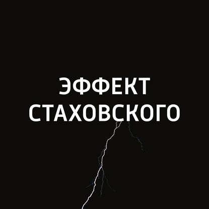 Обложка «Эффект Стаховского. Вольтеровское кресло»