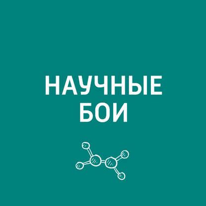 Обложка «Второй полуфинал. Геоморфология VS Биохимия»
