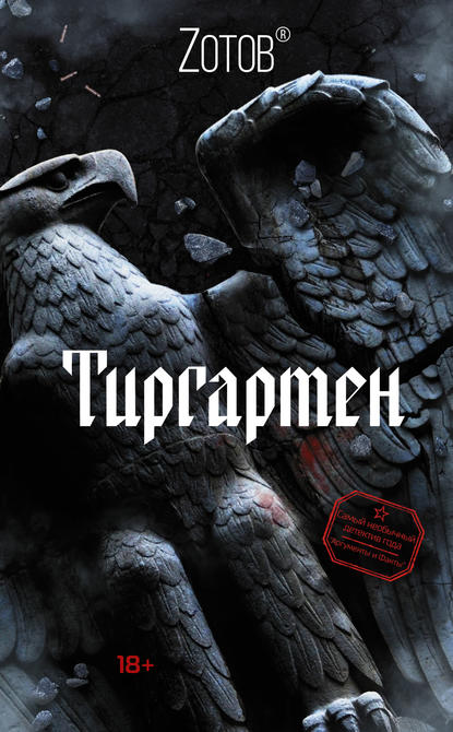 Обложка «Тиргартен»