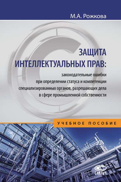 Обложка «Защита интеллектуальных прав: законодательные ошибки при определении статуса и компетенции специализированных органов, разрешающих дела в сфере промышленной собственности»