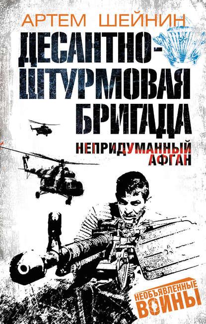 Обложка «Десантно-штурмовая бригада. Непридуманный Афган»