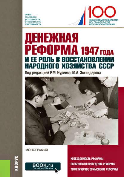 Обложка «Денежная реформа 1947 года и ее роль в восстановлении народного хозяйства СССР»