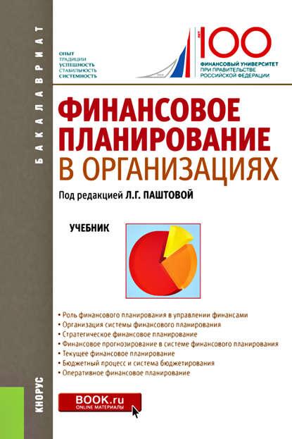 Обложка «Финансовое планирование в организациях. Учебник»