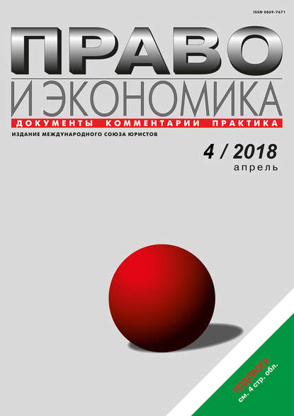 Обложка «Право и экономика №4/2018»