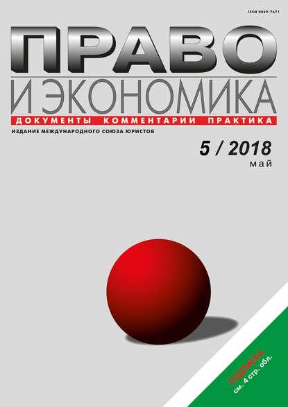 Обложка «Право и экономика №5/2018»