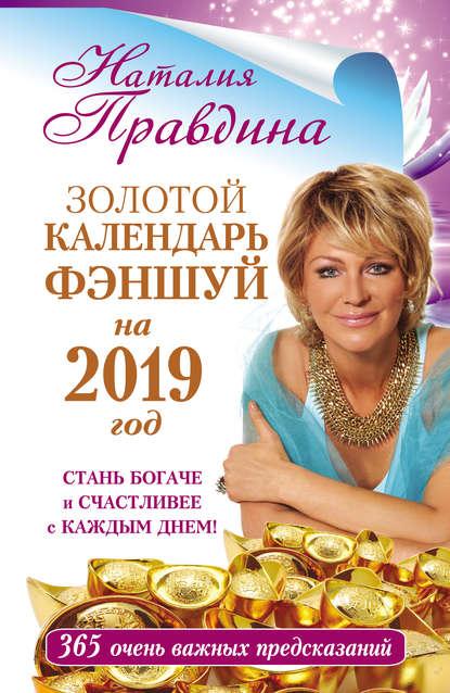 Обложка «Золотой календарь фэншуй на 2019 год. 365 очень важных предсказаний. Стань богаче и счастливее с каждым днем!»