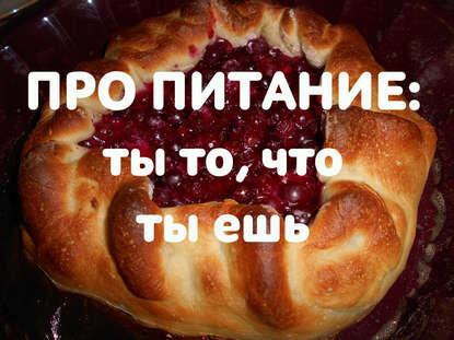 Обложка «Что такое кама с утра? Особенности эстонской национальной кухни»