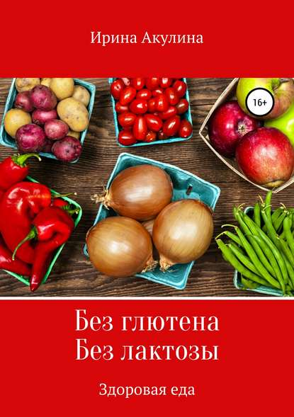 Обложка «Без глютена. Без лактозы. Здоровая еда»