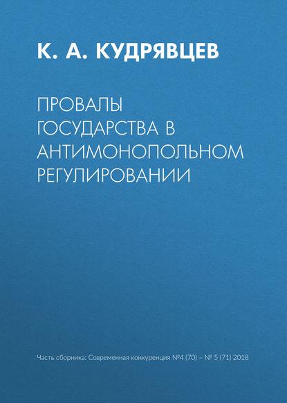 Обложка «Провалы государства в антимонопольном регулировании»