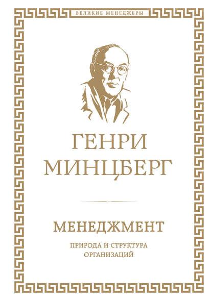Обложка «Менеджмент: природа и структура организаций»