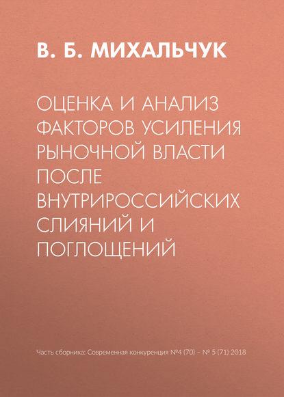 Обложка «Оценка и анализ факторов усиления рыночной власти после внутрироссийских слияний и поглощений»