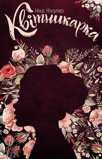 Обложка «Квітникарка»