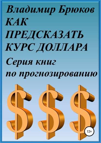 Обложка «Как предсказать курс доллара. Серия книг по прогнозированию»