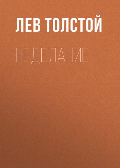 Обложка «Неделание»