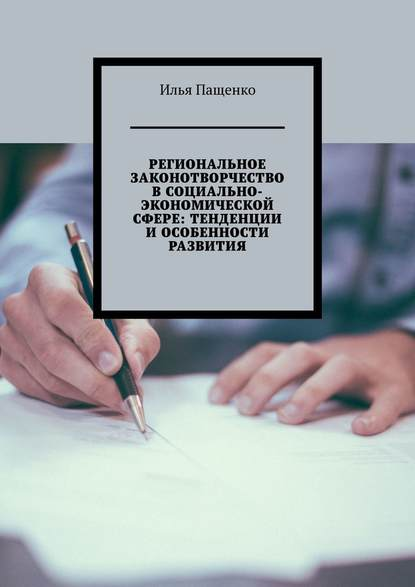 Обложка «Региональное законотворчество в социально-экономической сфере: тенденции и особенности развития»