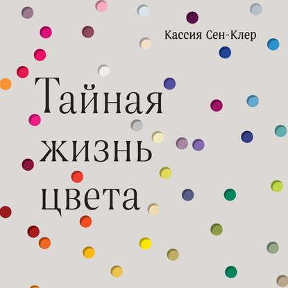 Обложка «Тайная жизнь цвета»