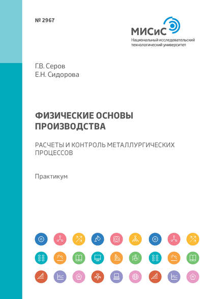 Обложка «Физические основы производства. Расчеты и контроль металлургических процессов. Практикум»