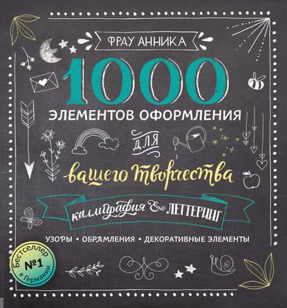Обложка «Каллиграфия и леттеринг. 1000 элементов оформления для вашего творчества»