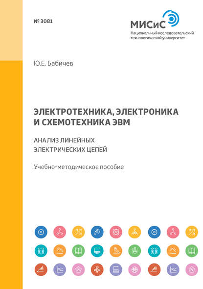 Обложка «Электротехника, электроника и схемотехника ЭВМ. Анализ линейных электрических цепей. Учебно-методическое пособие»