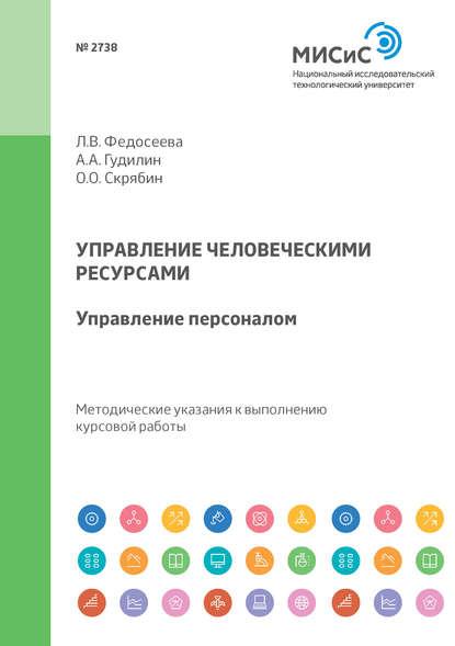 Обложка «Управление человеческими ресурсами. Управление персоналом. Методические указания к выполнению курсовой работы»