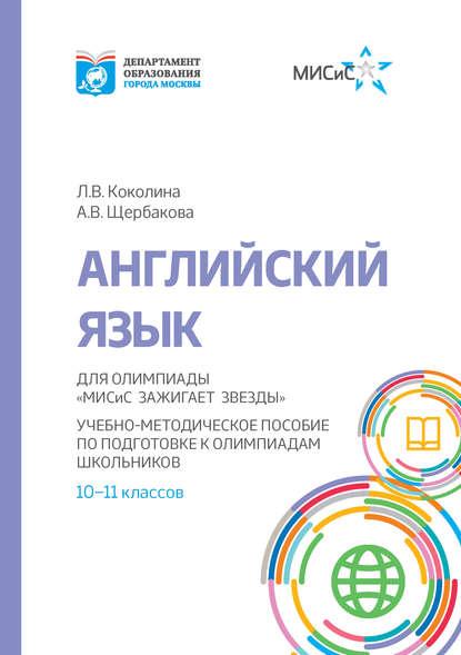 Обложка «Английский язык. Учебно-методическое пособие по подготовке к олимпиадам школьников 10–11 классов»