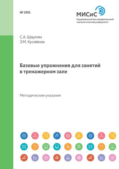 Обложка «Базовые упражнения для занятий в тренажерном зале. Методические указания»