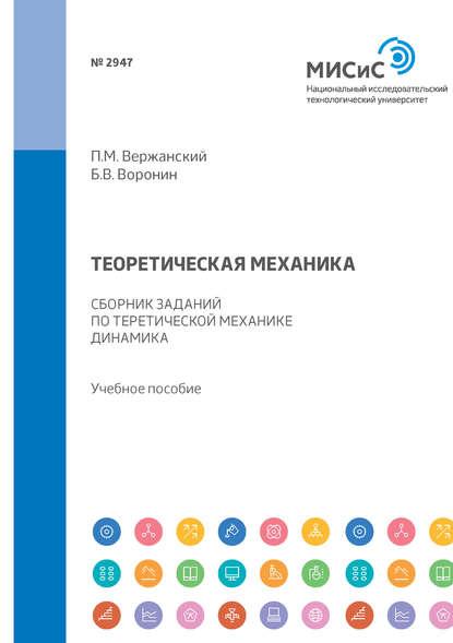 Обложка «Теоретическая механика. Сборник заданий по теоретической механике. Динамика»