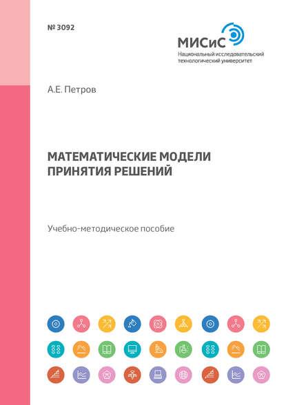 Обложка «Математические модели принятия решений. Учебно-методическое пособие»