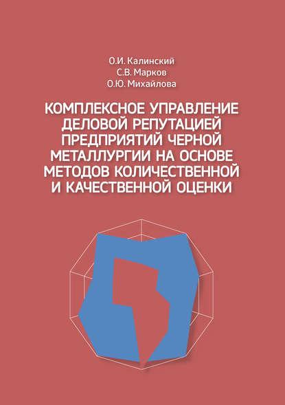 Обложка «Комплексное управление деловой репутацией предприятий черной металлургии на основе методов количественной и качественной оценки»