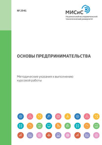 Обложка «Основы предпринимательства. Методические указания к выполнению курсовой работы»