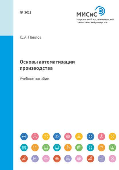 Обложка «Основы автоматизации производства. Учебное пособие»