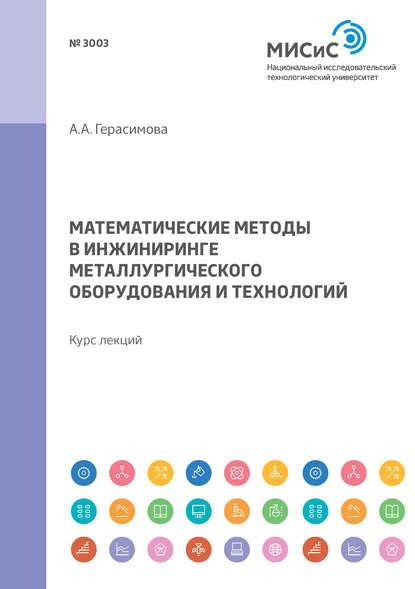 Обложка «Математические методы в инжиниринге металлургического оборудования и технологий. Курс лекций»