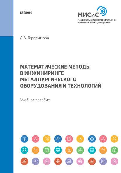 Обложка «Математические методы в инжиниринге металлургического оборудования и технологий. Учебное пособие»