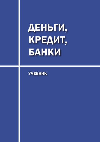 Обложка «Деньги, кредит, банки. Учебник»