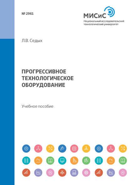 Обложка «Прогрессивное технологическое оборудование. Учебное пособие»