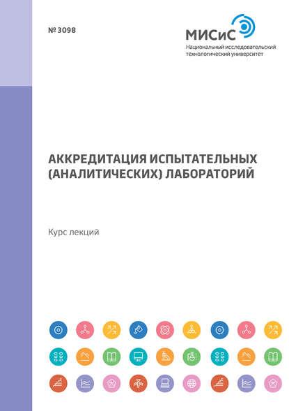 Обложка «Аккредитация испытательных (аналитических) лабораторий. Курс лекций»
