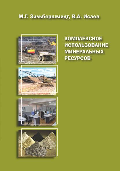 Обложка «Комплексное использование минеральных ресурсов. Книга 2»