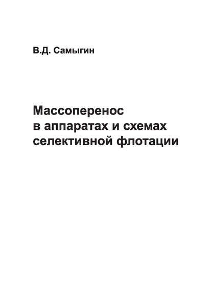 Обложка «Массоперенос в аппаратах и схемах селективной флотации»