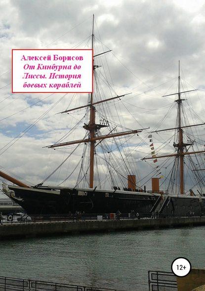 Обложка «От Кинбурна до Лиссы. История боевых кораблей»