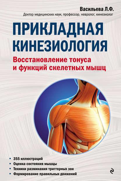 Обложка «Прикладная кинезиология. Восстановление тонуса и функций скелетных мышц»