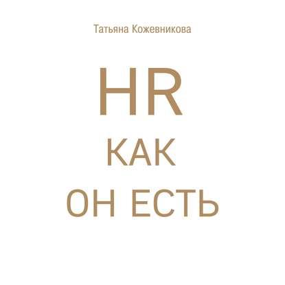 Обложка «HR как он есть»