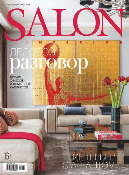 Обложка «SALON-interior №10/2018»