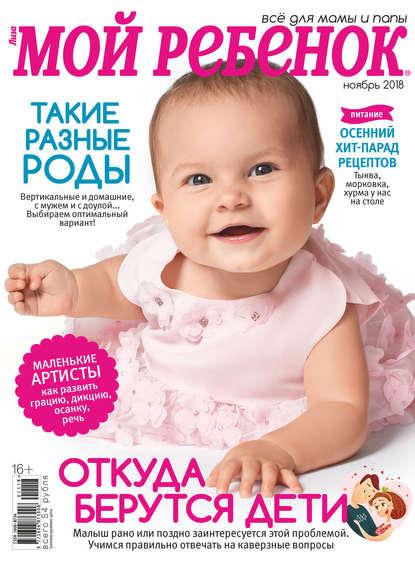 Обложка «Журнал «Лиза. Мой ребенок» №11/2018»